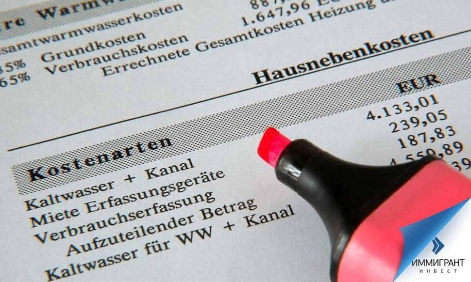 Как и в России, квартплата в Австрии поступает на счет управляющей компании