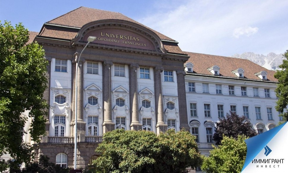 Инсбрукский университет – один из лидеров высшего образования в Австрии