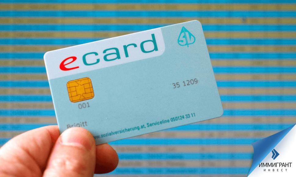 E-Card – полис медицинского страхования