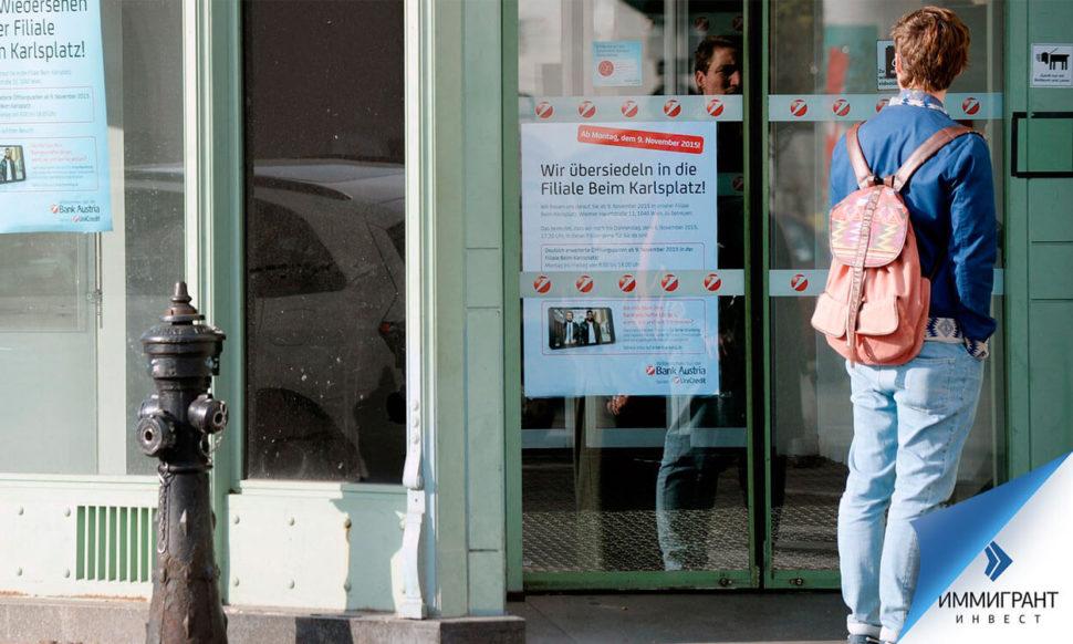 Отделение Bank Austria в Вене