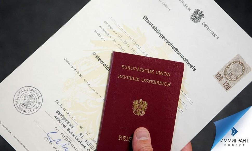 Австрийский паспорт расширяет границы