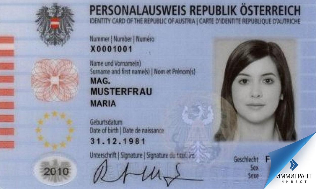 Идентификационные карты заменяют паспорт внутри страны