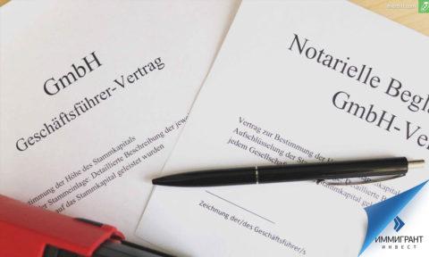 Учредительные документы, предоставляемые при регистрации в Торговом реестре, должны быть заверены у нотариуса