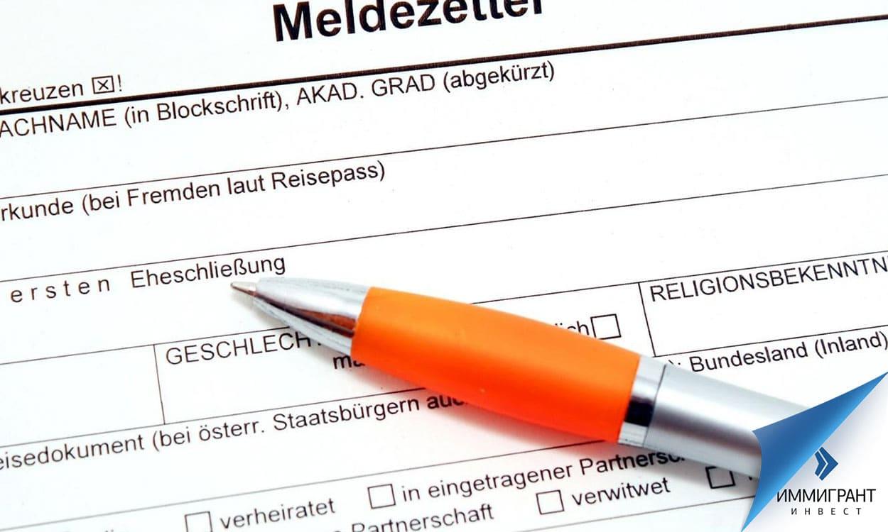 Бланк регистрации по месту жительства