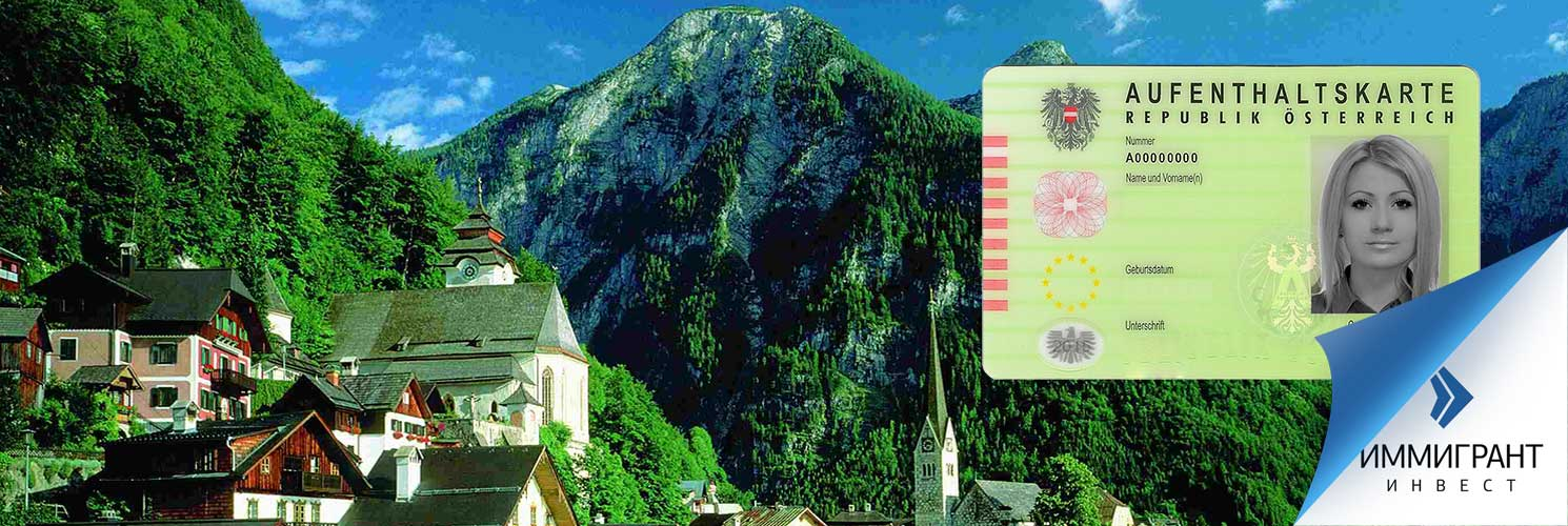 Попасть на пмж в австрию
