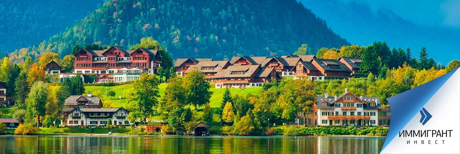 Недвижимость в Австрии для иностранцев