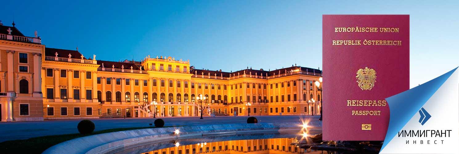 Получить австрийское гражданство