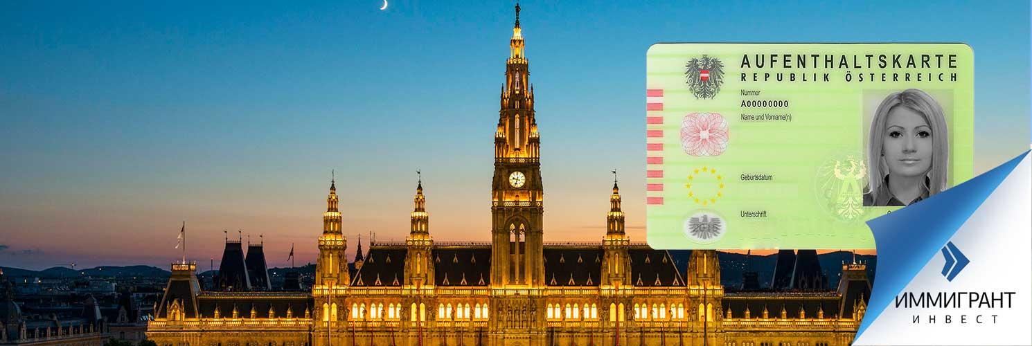ВНЖ в Австрии для финансово независимых лиц